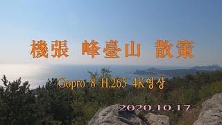 윤드론영상    기장 봉대산 산책  고프로8  H265…