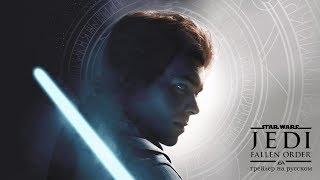 TyPuCT ► Star Wars Jedi Fallen Order (трейлер на русском языке) 4K