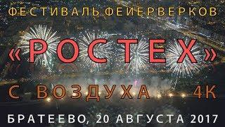 """Фестиваль фейерверков """"Ростех 2017"""". Салют в Братеево и Марьино 20 августа 2017"""