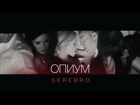 Serebro - Опиум