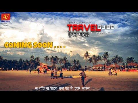 TRAVEL GUIDE || ट्रेवल गाइड || new reality travel show || hindi || teaser