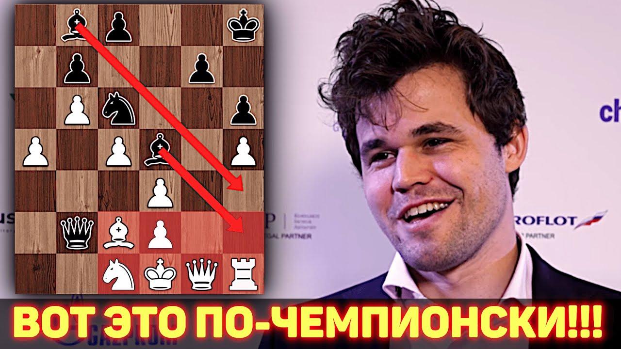 Магнус ЗАСТАВИЛ Соперника СДАТЬСЯ! ШЕДЕВР ОТ ЧЕМПИОНА! Кубок мира 2021 Шахматы