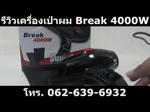 รีวิวเครื่องไดร์ผมราคาถูก ZIRANA โทร. 062-639-6932