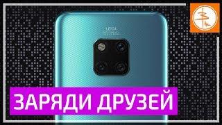 Huawei Mate 20 PRO - заряженный флагман