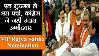 Rajya Sabha Bypoll । एल मुरुगन ने राज्यसभा के लिए दाखिल किया नामांकन | L.Murugan Nomination