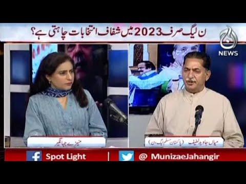 Nawaz Sharif Kay Bayaniye Say Kon Peechay Hat Raha Hai?  Spot Light With Munizae Jahangir   Aaj News
