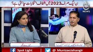 Nawaz Sharif Kay Bayaniye Say Kon Peechay Hat Raha Hai?| Spot Light With Munizae Jahangir | Aaj News