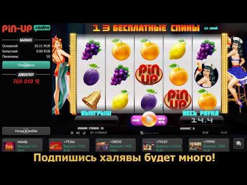 15 бонусных Free Spins за мин депозит 50 рублей в новом казино 2019