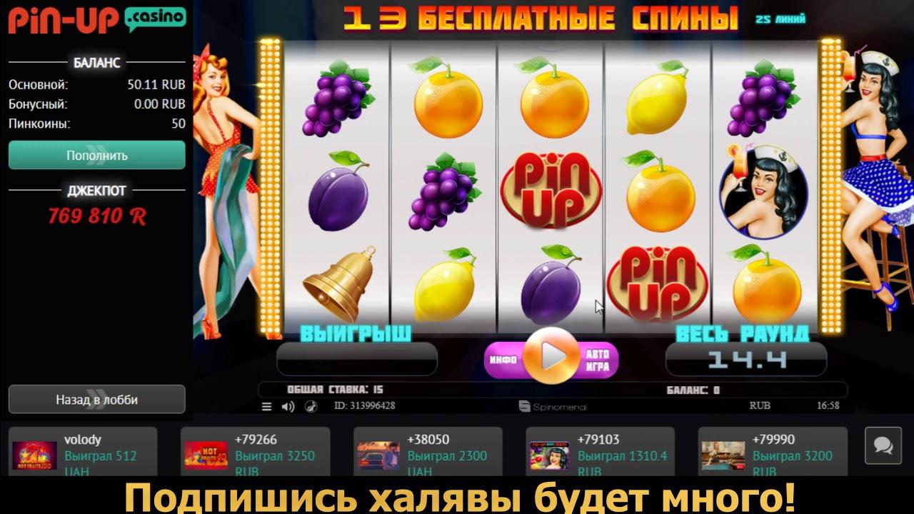 15 бонусных Free spins за мин депозит 50 рублей в новом казино 2020