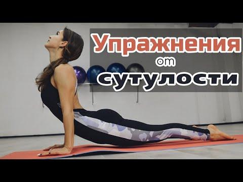 Упражнения от СУТУЛОСТИ | Исправляем осанку БЕЗ тренажеров