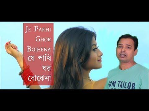 Je Pakhi Ghor Bojhena | যে পাখি ঘর বোঝেনা । Dhruba | Official Music Video | Review by Polok TV