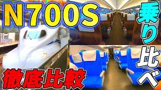 【一番列車】N700Sのグリーン車と普通車乗り比べてみた!(のぞみ1号)