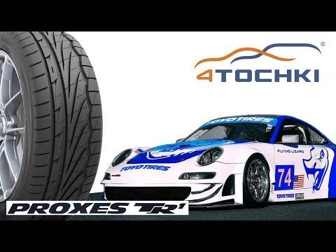 Летние шины Toyo Proxes TR1