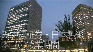 【本当の残業時間】みずほ証券・日本製紙Workers