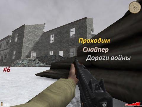 Обзор  на игрушку Снайпер: дороги войны