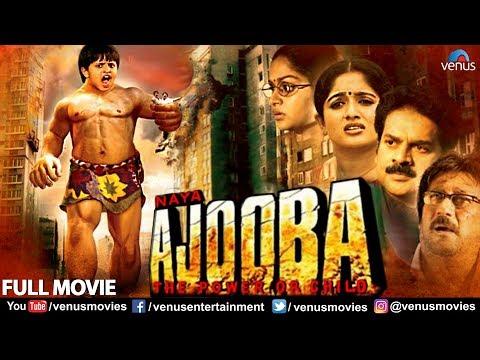 Naya Ajooba Hindi Dubbed Full Movie | Jackie Shroff | Kavya Madhavan | South Hindi Dubbed Movie