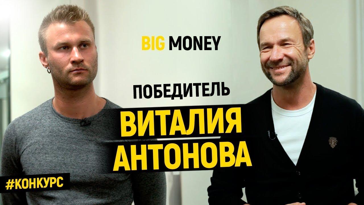 Победитель Виталия Антонова | Big Money. Конкурс #18