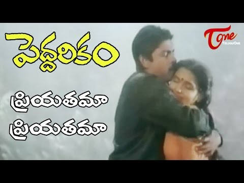 Peddarkam Songs - Priyatama Priyatama - Jagapathi Babu - Sukanya - Melody Song