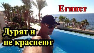 Ошеломительная природа Как Разводят туристов Снорклинг Аля карт Grand Rotana 5 Египет
