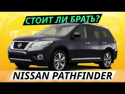 Все недостатки Nissan Pathfinder | Подержанные автомобили