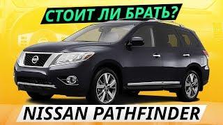 Все недостатки б/у Nissan Pathfinder 4 поколения