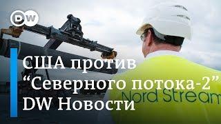 Как США топят 'Северный поток-2', или Почему 'Газпром' стал врагом Америки - DW Новости (12.12.2018)