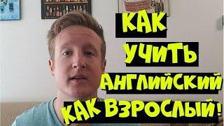 КАК УЧИТЬ АНГЛИЙСКИЙ КАК ВЗРОСЛЫЙ! // МНЕНИЕ НОСИТЕЛЯ