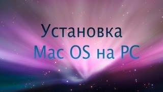 Устанавливаем Mac OS X на PC (Хакинтош)