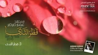 04 - قطر الندى | Qatr Al Nada