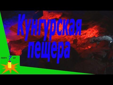 Театрализованные экскурсии в ИЮЛЕ Кунгурская ледяная пещера