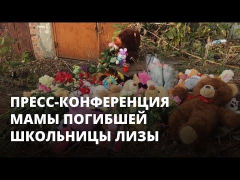 Заявление мамы погибшей саратовской школьницы Лизы