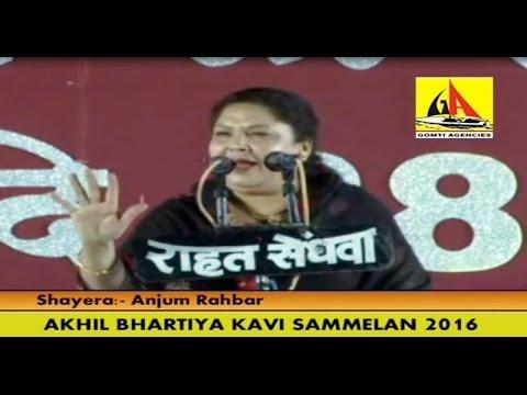 Anjum Rahbar Kavi Sammelan Pansemal Madhya Pradesh 2016