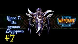 Прохождение Warcraft III: The Frozen Throne - Night Elves Campaign Gameplay Mission #7