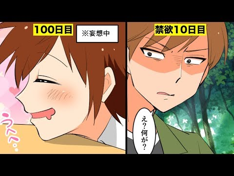 【漫画】男性にずっと禁欲生活を送らせたらどうなるのか?(マンガ動画)