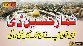 Muhram New Qawali || Namaz Hussain Di || soft & Hart Tuching voice