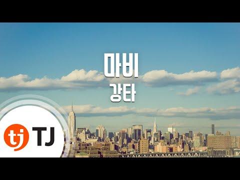 [TJ노래방] 마비 - 강타 (Paralysis - Kangta) / TJ Karaoke