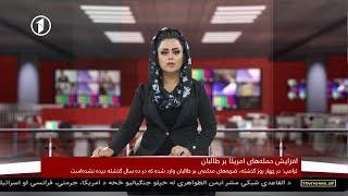Afghanistan Dari News 12.09.2019 خبرهای افغانستان