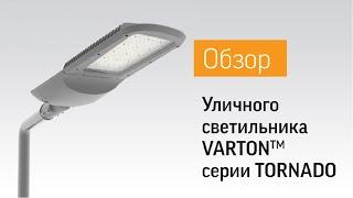TORNADO. Обзор уличного светильника VARTON