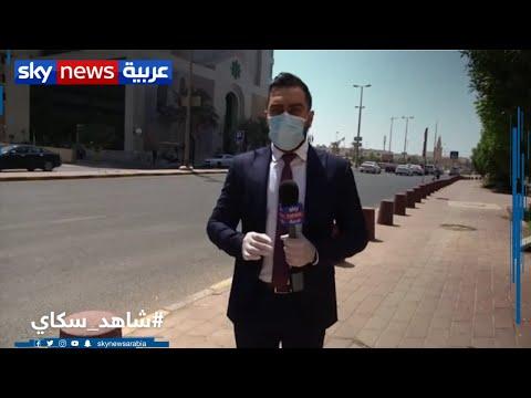 الكويت تطبق المرحلة الثانية من الفتح التدريجي للاقتصاد  - نشر قبل 20 ساعة