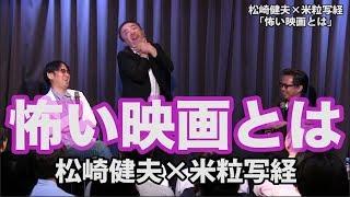 米粒写経 & 松崎健夫『怖い映画とは』 thumbnail