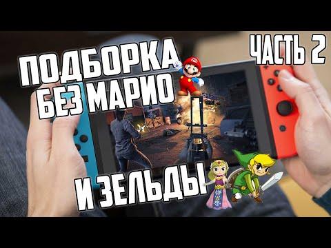 Подборка игр на Nintendo Switch | ТОП | Часть 2