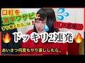 【神回】メイク動画中に口紅💄を激辛ワサビにすり替えたらJKの反応は・・・