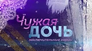 Чужая дочь сериал 7 и 8 серия смотреть онлайн (Анонс, Первый канал)
