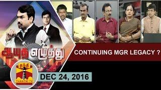 Aayutha Ezhuthu 24-12-2016 – Thanthi TV Show – Continuing MGR legacy?