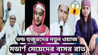 Bangladeshi হুজুরদের চরম হাঁসির Musically Dubbing Waz | ওয়াজটা শুনলে হাঁসতে হাঁসতে শেষ