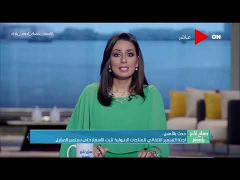 صباح الخير يا مصر - لجنة التسعير التلقائي للمنتجات البترولية تثبت الأسعار حتى سبتمبر المقبل  - 13:58-2020 / 7 / 9