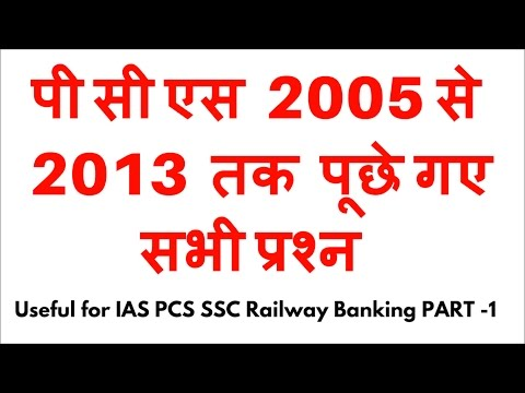 पी सी एस  2005 से 2013  तक के  SOLVED PAPERS - previous year question papers uppsc-Part 1
