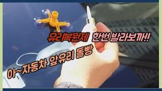 자동차 앞유리 돌빵~ (만원짜리 유리복원제 테스트)