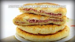 Лепешки с сыром и ветчиной на сковороде — видео рецепт