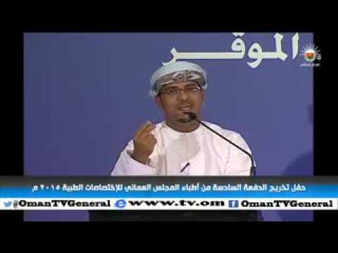 Best poem at medical college graduation ceremony in Oman